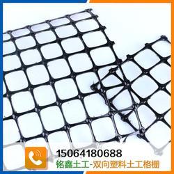 衢州双向塑料土工格栅-铭鑫工程材料-双向塑料土工格栅图片