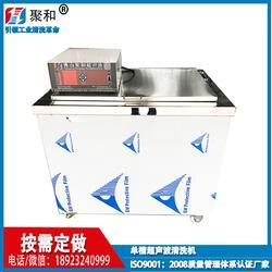 聚和铝合金压铸件除油除屑单槽式超声波清洗设备图片