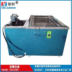 聚和单槽式五金配件超声波清洗机图片