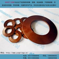 高温蝶形弹簧销售_扬州双飞弹簧制造厂家_蝶形弹簧图片