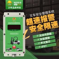 丰田叉车限速器、唯创安全(在线咨询)、叉车限速器图片