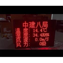 合肥揚塵監測系統-工地揚塵監測系統-合肥婉玥圖片