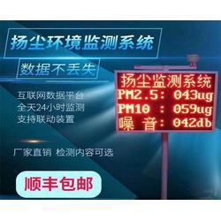 扬尘监测系统供应商-亳州扬尘监测系统-合肥婉玥电子有限公司
