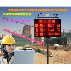 工地噪声扬尘监测系统-合肥扬尘监测系统-合肥婉玥电子有限公司图片