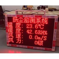 合肥扬尘监测系统-扬尘监测系统生产厂家-合肥婉玥图片