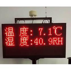 合肥扬尘监测系统-合肥婉玥-工地扬尘监测系统图片