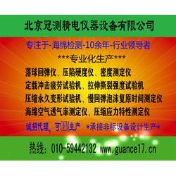 冠测精电(多图),辽宁省海绵疲劳性测试在线咨询图片