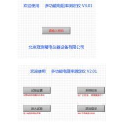 冠测精电(多图)|福建省体积电阻率表面电阻率测定仪推荐图片