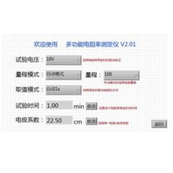 南宁市体积表面电阻率测试仪详细解读_北京冠测(在线咨询)图片