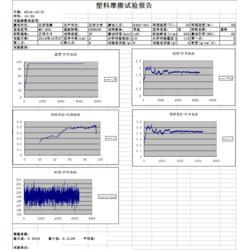 北京冠测(多图)、河南省塑料滑动摩擦磨损试验方法咨询图片