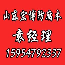 宏博防腐木|周村防腐木|淄博防腐木安装图片