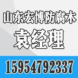 淄博防腐木公司、淄博防腐木、宏博防腐木图片