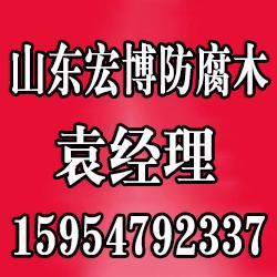 博山防腐木_宏博防腐木(在线咨询)_淄博防腐木低图片