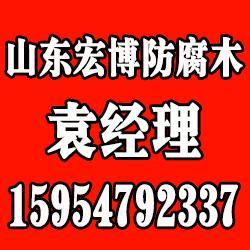 临沂防腐木安装_临沂户外防腐木安装厂家_宏博防腐木(多图)图片