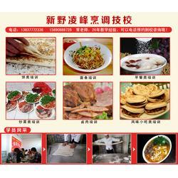 厨师培训学校哪家好-淅川厨师培训-凌峰厨师培训学会为止图片