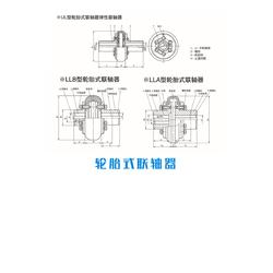 LLA型轮胎式联轴器厂家-孚克传动-江西LLA型轮胎式联轴器图片