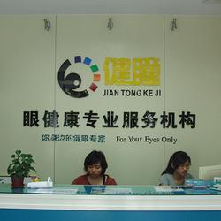 眼视光学,健瞳公司,眼视光学康复中心图片