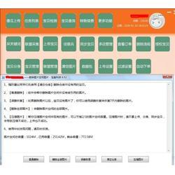 襄樊市店铺淘客OEM定制,淘客软件(在线咨询),店铺淘客图片