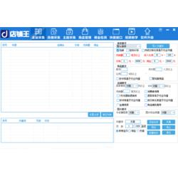 襄阳店铺淘客开发,店铺淘客,淘客软件(查看)图片