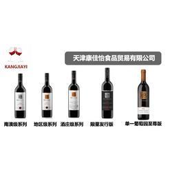红酒代理商_红酒代理_康佳怡食品贸易
