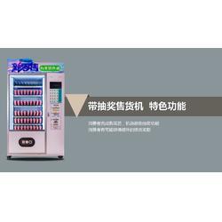 一元嗨购售货机6月优惠大放送-金品动漫(在线咨询)售货机