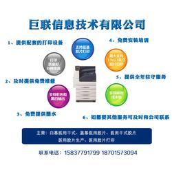 河南医用胶片厂家 广东医用胶片 巨联医用胶片多少钱