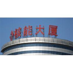 东莞横沥楼顶招牌广告、楼顶招牌广告制作、启成广告(多图)图片