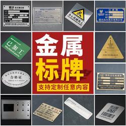 铝牌定做logo不锈钢铭牌机械设备标识牌丝印腐蚀金属标牌铜牌定制图片