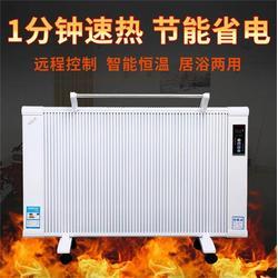 碳纤维电暖器-博蕴电器设备(商家自营)碳纤维电暖器图片