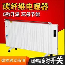 碳纤维电暖器,碳纤维电暖器,博蕴电器设备(优质商家)图片