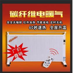 碳纤维电暖器 碳纤维电暖器 博蕴电器设备