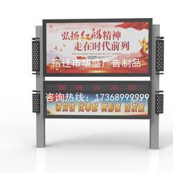 户外文化宣传栏不锈钢制造广告牌展示架阅报栏灯箱图片