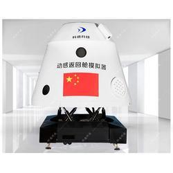 科德电子(图)_飞行模拟器租赁_模拟器图片