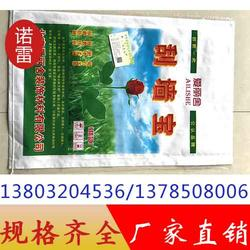 编织袋厂家|诺雷编织袋(在线咨询)|编织袋图片