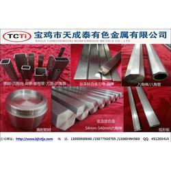 天成泰有色金属有限公司:生产加工 钛及钛合金八角棒图片
