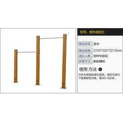 室外塑木健身器材-益泰体育(在线咨询)镇江塑木健身器材图片