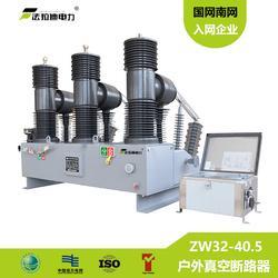 ZW32-40.5 户外高压真空断路器图片
