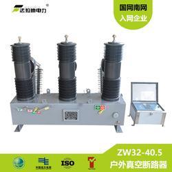ZW32-40.5户外永磁高压真空断路器ZW32柱上真空断路器35KV图片