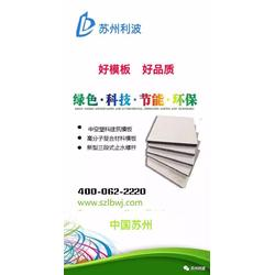 建筑塑料模板_阳江模板_利波紧固件(查看)图片