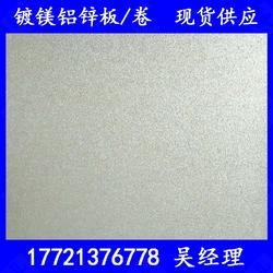 现货供应1.5mm韩国浦项 SCS51D镀铝镁锌板卷 镀镁铝锌板 镀锌铝镁卷ZAM图片