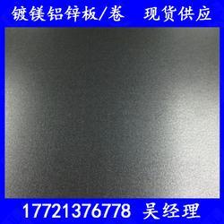 现货供应1.8mm酒钢 SCS51D镀铝镁锌板卷 镀镁铝锌板 镀锌铝镁卷ZAM图片