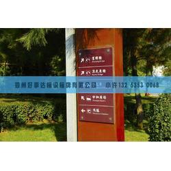 江门景区导视牌制作,景区导视牌,【好事达标识】图片