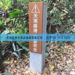 广州景区导视牌供应_景区导视牌_【景区导视牌】(查看)图片