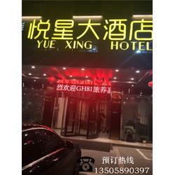 橫店附近賓館推薦-賓館-悅星大酒店干凈舒適批發