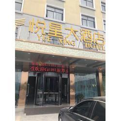 东阳附近的酒店哪家好-酒店-悦星大酒店热情服务(查看)图片