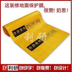 利研装修成品保护 地面保护膜发货极速 地面保护膜