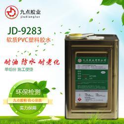 软PVC专用胶水粘接软PVC塑料胶水软质聚氯乙烯透明不拉丝塑料胶水厂家图片