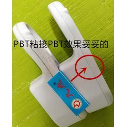 粘PBT塑料耐120度高温胶水PBT塑料粘接耐高温的胶水图片
