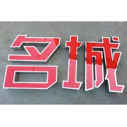 苏州富利达广告(多图)_江苏字牌图片