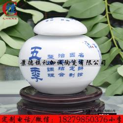 中药固元膏包装专用瓷瓶 定制马宝丸陶瓷罐子图片